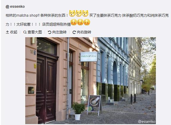 matchashop bei Weibo